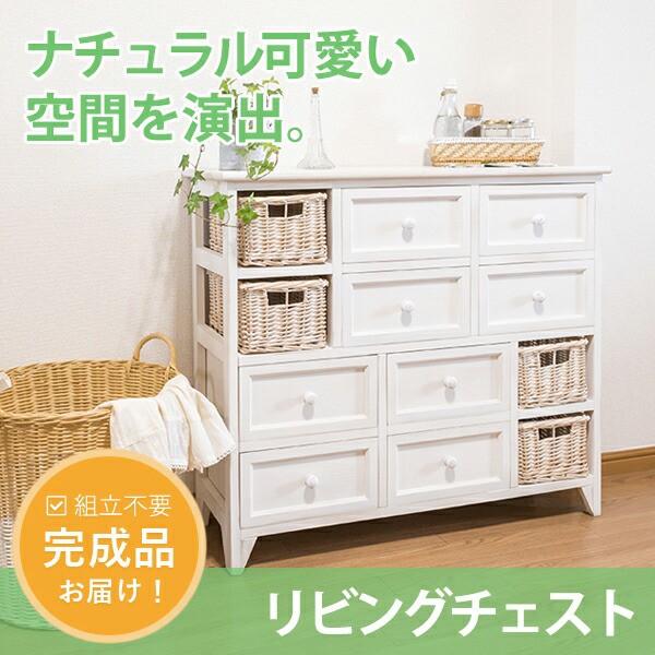 【送料無料】 アンティーク調 リビングチェスト ...