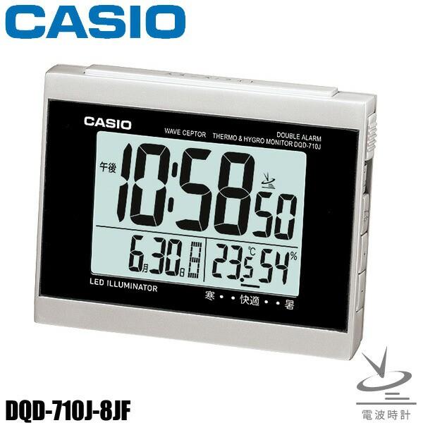 ▼CASIO〔カシオ〕置き時計(電波時計)DQD-710J-8JF送料無料 置時計 電波 時計 トケイ デジタル 目覚まし時計 新生活 スヌーズ機能 温度・