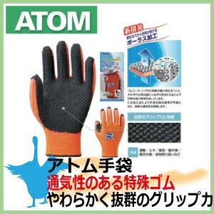軽作業手袋 アトム エアテクターX / 158 軽作業...