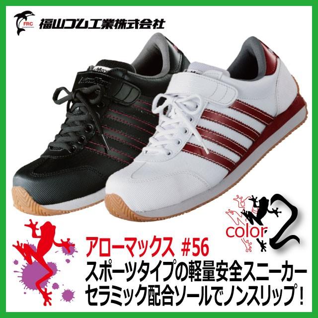 安全靴 福山ゴム アローマックス #56  スニーカ...