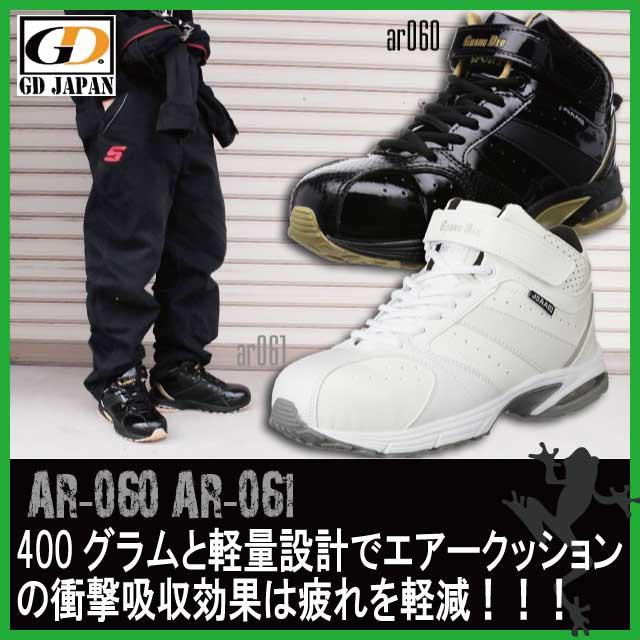 安全靴 先芯入り安全スニーカー GD JAPAN【ブラッ...
