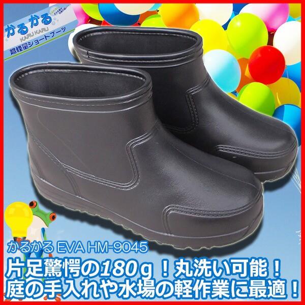 長靴 ショートタイプ 超軽量ブーツ フットウェア ...