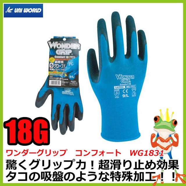 作業用 手袋 ワンダーグリップ コンフォート WG1...