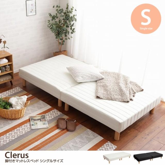 【g102016】ベッド シングルベッド bed 脚付きマ...