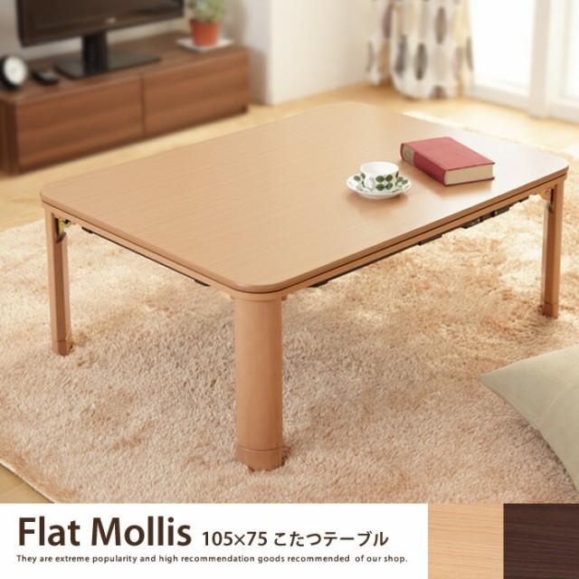 【g105003】105×75 こたつテーブル こたつ 長方...