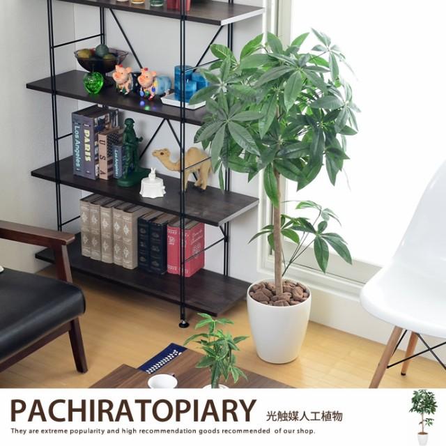 【g46009】観葉植物 光触媒 造花 パキラトピアリ...
