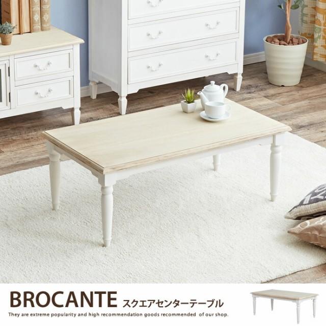 【g78040】BROCANTE スクエアセンターテーブル セ...