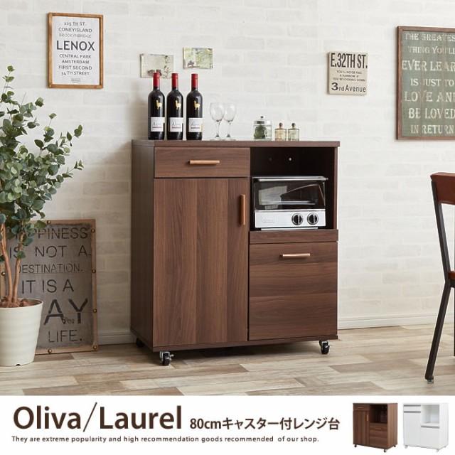 【g92005】レンジ台 80cm 木製 おススメ食器棚 食...