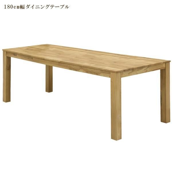 激安 【ダイニングテーブル オーズ(ORZ) 180幅...