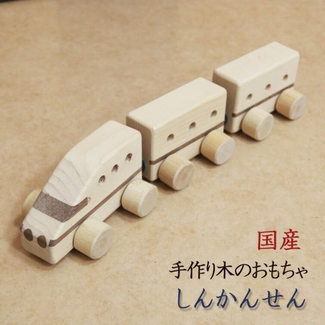 激安 プレゼント 【新幹線】 木製 木のおもちゃ ...