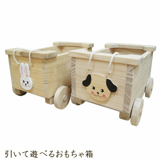 激安 プレゼント 【引いて遊べるおもちゃ箱】 木...
