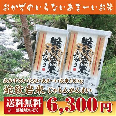 【28年産】【送料無料】蛇紋岩米10kg【じゃもんが...