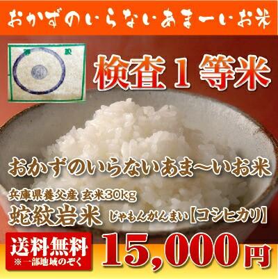 【28年産】蛇紋岩米玄米30kg【コシヒカリ】【こし...