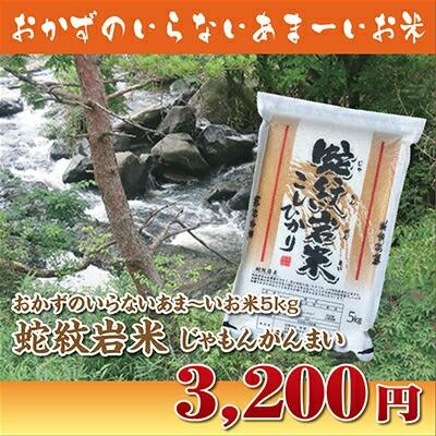 【29年産新米】蛇紋岩米(コシヒカリ)5kg【兵庫...