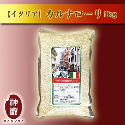 【リゾット用】イタリア産カルナローリ1kg