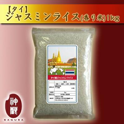 タイ産ジャスミンライス1kg【ゴールデンフェニッ...