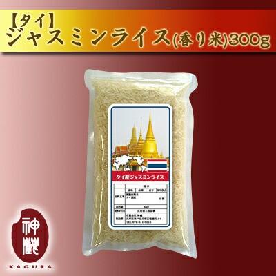 タイ産ジャスミンライス300g【タイ産香り米】【メ...
