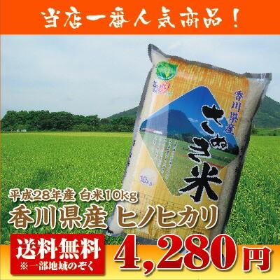【28年産】【送料無料】香川県産ヒノヒカリ白米10...