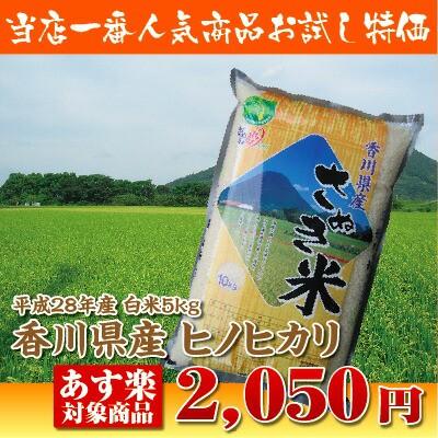 【28年産】香川県産ヒノヒカリ白米5kg【ひのひか...