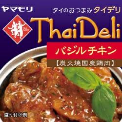 Thai Deli(タイデリ)バジルチキン【ジャスミン...