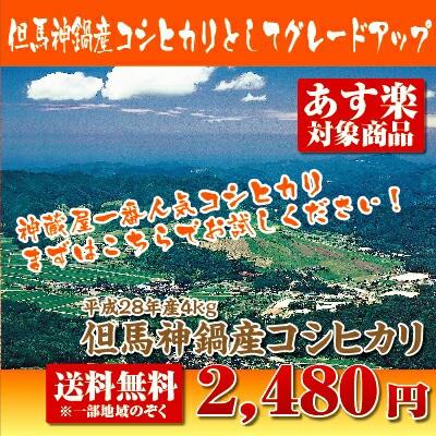 【28年産】【送料無料】但馬神鍋産コシヒカリ4kg ...