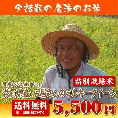 【27年産】滋賀県産石居さんのミルキークイーン10...