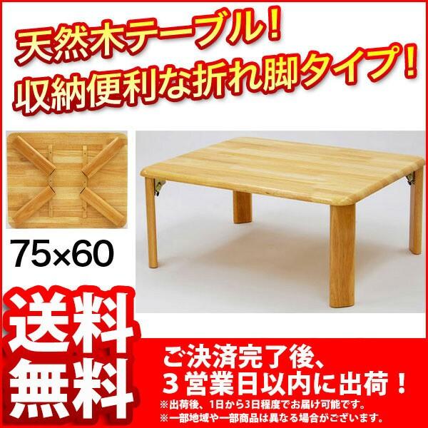 『折れ脚テーブル』(OA-7560)【幅75cm 奥行き60cm...