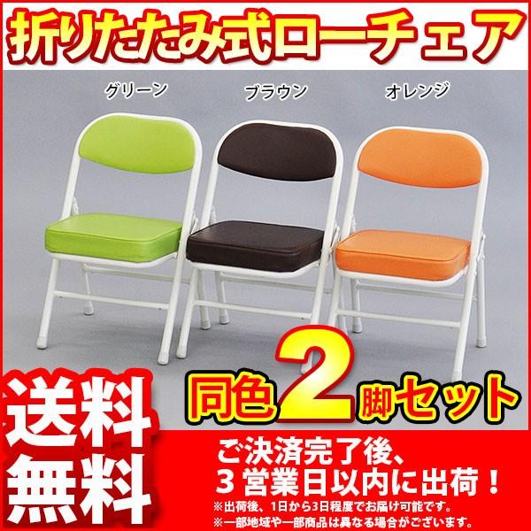 『折りたたみ椅子ロータイプ』(PCL-2脚セット)幅3...