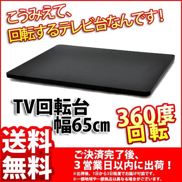『TV回転台65』(TVR-650)幅65cm 奥行き40cm 高さ2...