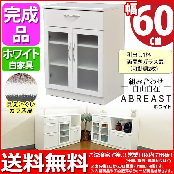 送料無料 完成品『(S)ホワイト キャビネット60幅...