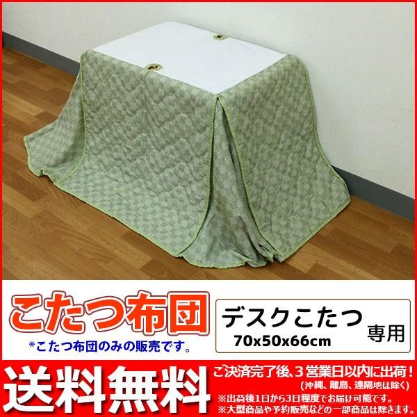 『こたつ布団(70×50×66専用)』(DKJ-FTN) ※デ...