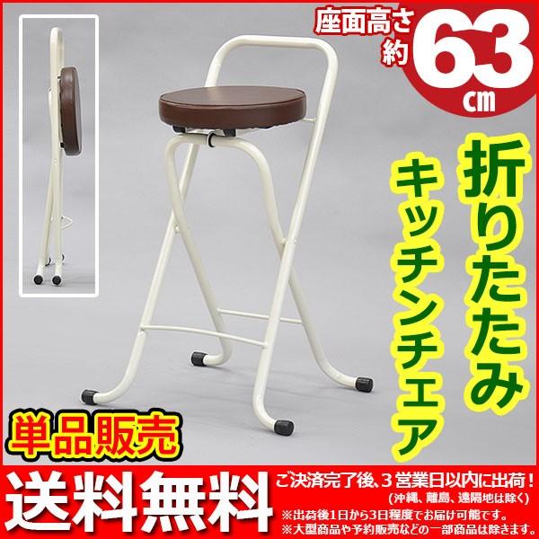 『キッチンチェア 折りたたみ』(単品)幅47cm 奥行...