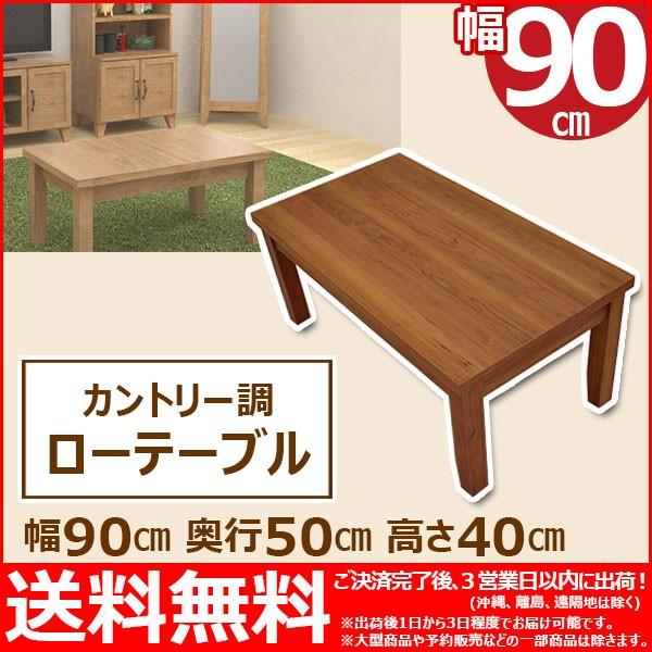 『(S)ローテーブル90幅(90×50)』幅90cm 奥行き50...