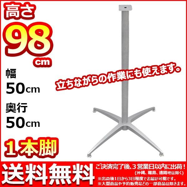 『テーブル 脚 パーツ 98cm 脚のみ カフェテーブ...