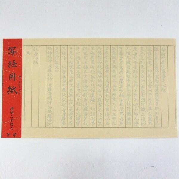 【写経】 般若心経手本付 写経用紙 楮紙 20...