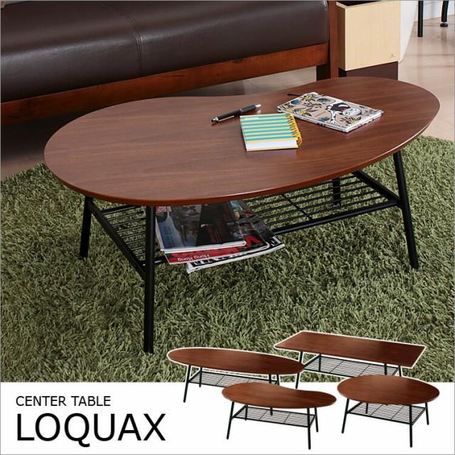 Loquax ロカス 棚付き センターテーブル 机 テー...