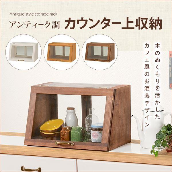 カウンター上収納 食器棚 調味料ストッカー 上置...
