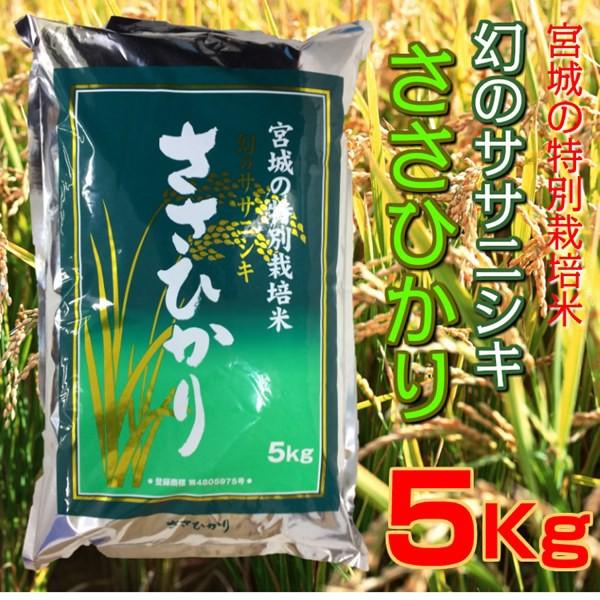 お米 5kg 28年産 宮城県産 特別栽培米 ささひかり...