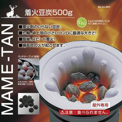 豆炭 500g 着火剤のいらない豆炭