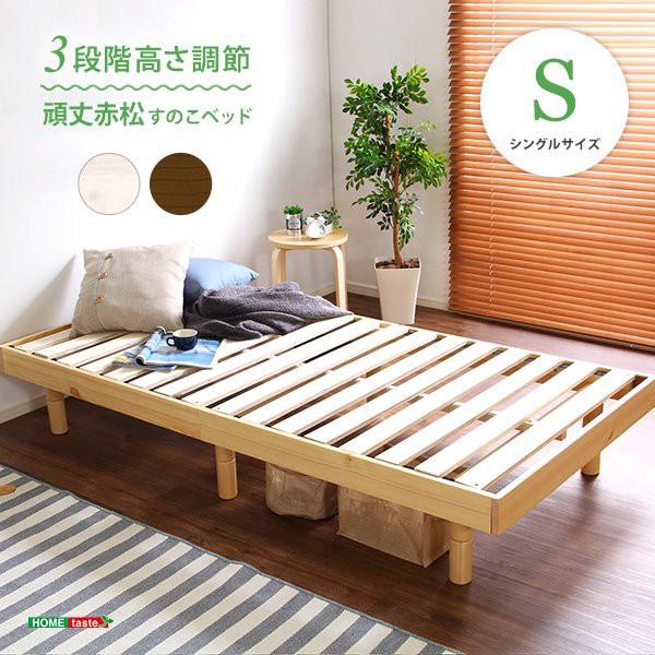 すのこベッド シングル 3段階高さ調整付きすのこ...