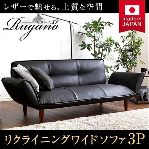 リクライニングソファ 3人掛け ワイド PVCレザー ...