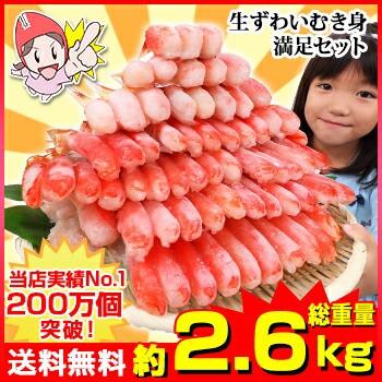 生ずわい蟹「かにしゃぶ」むき身満足セット 2kg超【送料無料】