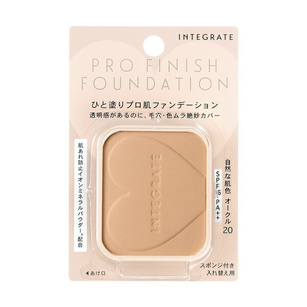【メール便選択可】資生堂 インテグレート プロフ...