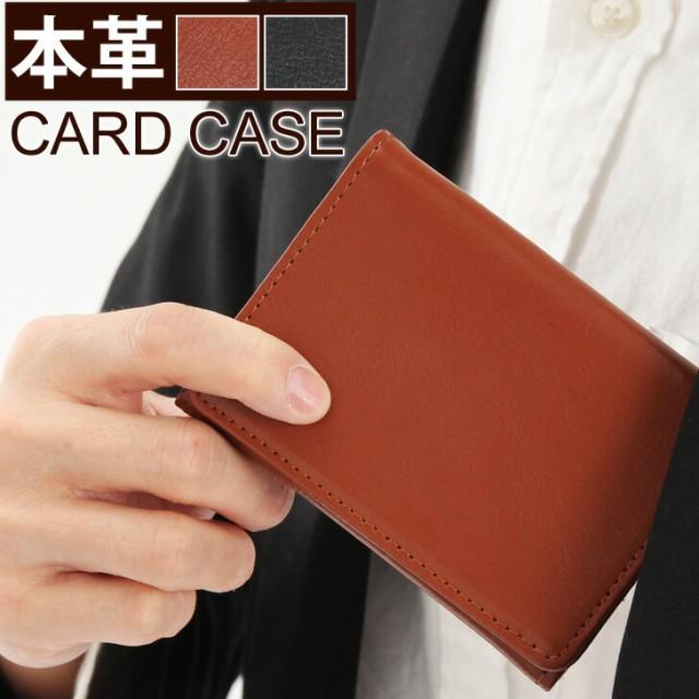 メール便送料無料 名刺ケース カードケース メン...