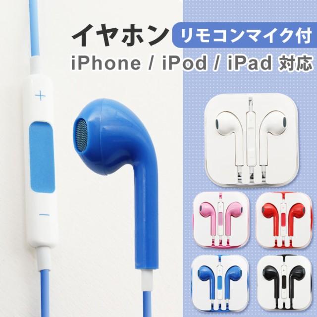 メール便送料無料 Apple EarPods型  イヤホン リ...
