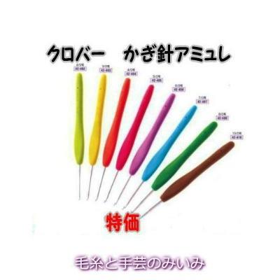 クロバー かぎ針 アミュレ【編み物小物/かぎばり...