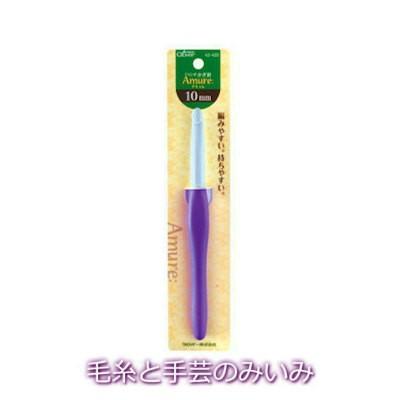 クロバー[ジャンボかぎ針]「アミュレ」10mm【かぎ...
