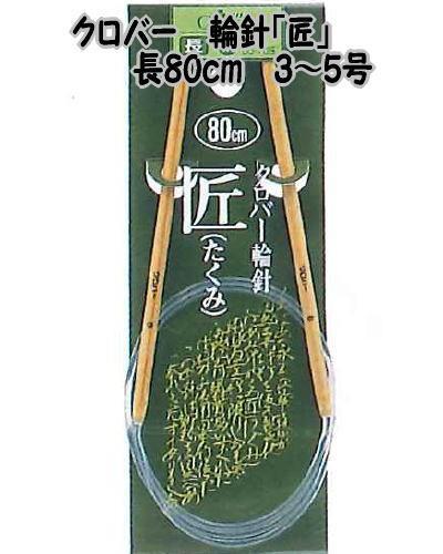 クロバー 輪針「匠」たくみ長80cm3号/4号/5号...