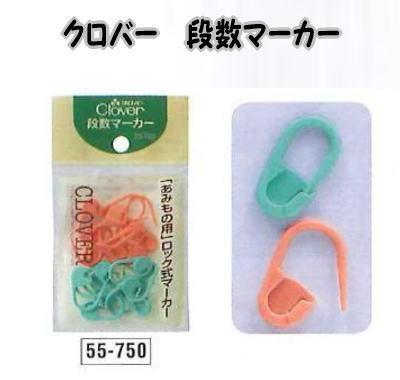 クロバー 段数マーカー55-750【クローバー/clove...