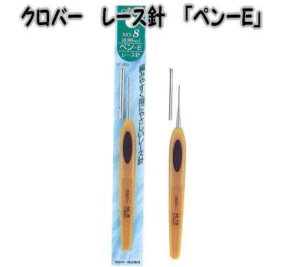 クロバー 編物用品 レース針ペンE 0-12号【レ...